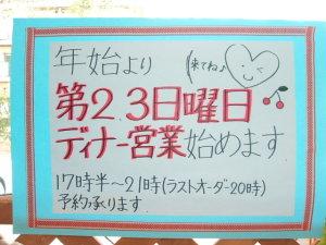 玄米食の店のら 2013年1月より 第2・第3日曜日ディナー営業始めます